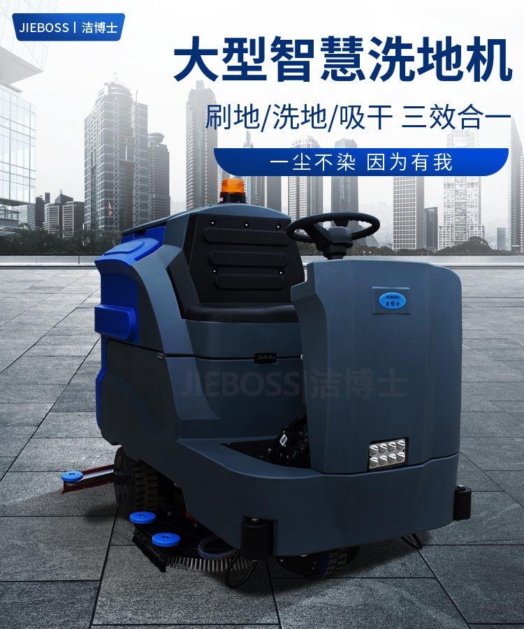 洁博士大型智能洗地机