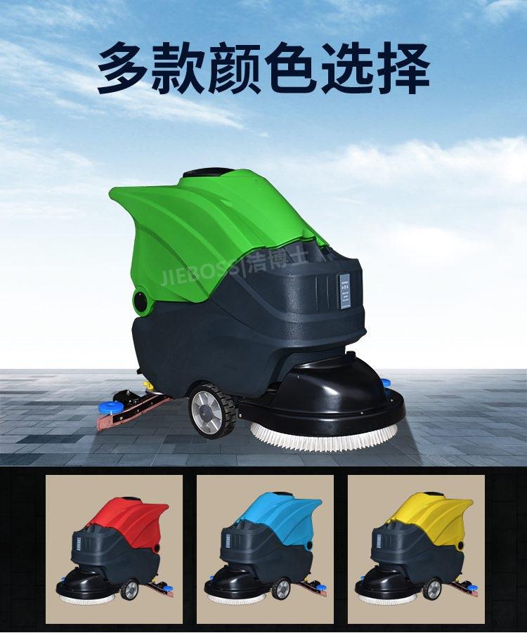 洁博士手推式电动洗地机 JIEBOSS-680