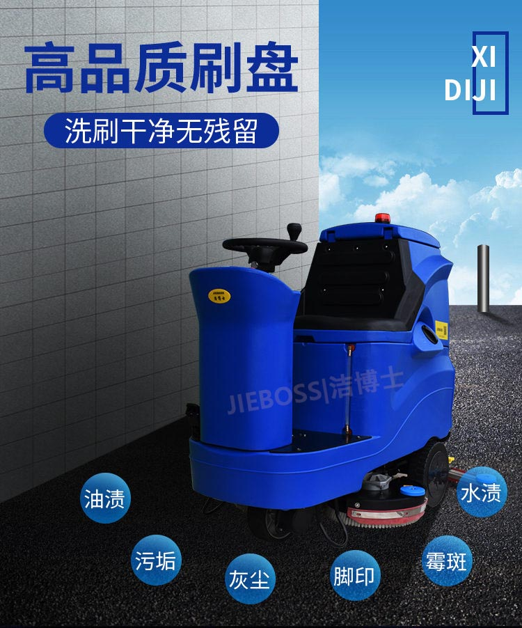 洁博士全自动双刷智能洗地机