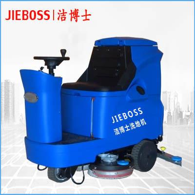 畅销款洗地机 JIEBOSS-880